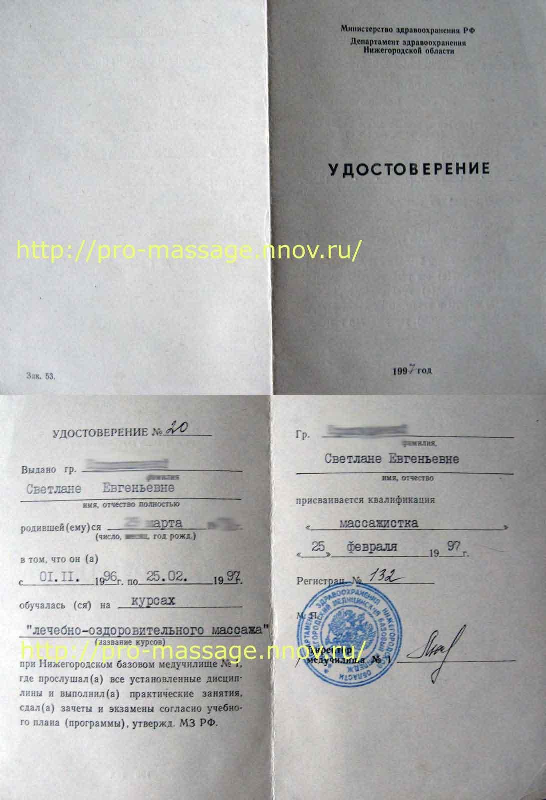 Как купить диплом о высшем образовании с занесением в реестр челябинск